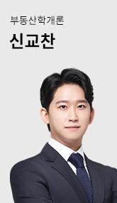 부동산학개론 박상우교수