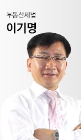 부동산세법 이기명교수